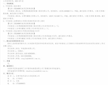 中标丨甘肃环县毛井二期风电项目塔筒采购中标候选人公示