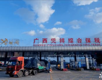 广西凭祥:优化口岸营商环境 推动外贸高质量发展