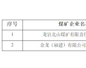福建煤矿安全监察局关于公布