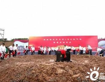 """山西省""""高速公路服务区<em>LNG加气站</em>建设""""加快冲刺攻坚"""