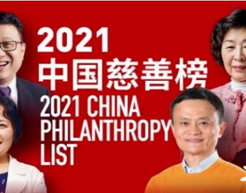 陆永华、李贤义、李振国入选福布斯中国慈善榜