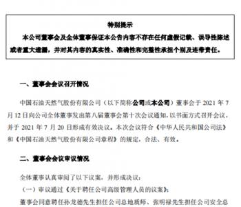 中国石油高层变动!孙龙德、张明禄、朱国文履任新职