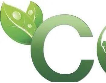 """全球最大规模碳市场""""开张"""" 助力双碳目标 推进绿"""