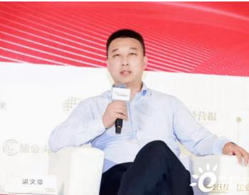 协鑫集成梁文章:上市公司创造价值的基础是把产品做好