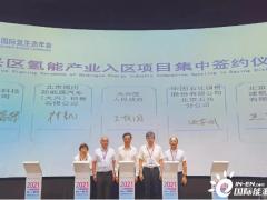 北京石油入驻大兴国际氢能示