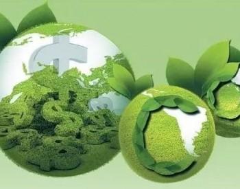 全球碳市场建设进程不断推进 覆盖范围将进一步扩