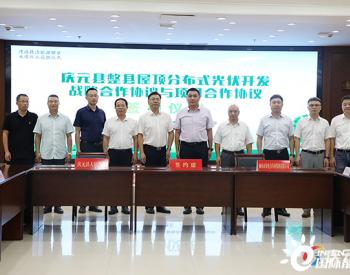 浙江省庆元县举行整县屋顶分布式光伏开发战略、项