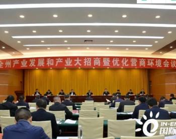 优化营商环境 助力高质量发展——贵州省黔东南州