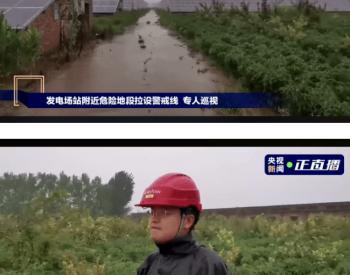 中广核河南光伏电站员工,暴雨中护卫豫城用电