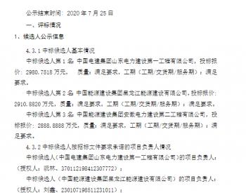 中标   华能东莞燃机热电有限责任公司粤海产业园13.2MW屋顶分布式光伏项目施工总承包工程 候选人公示