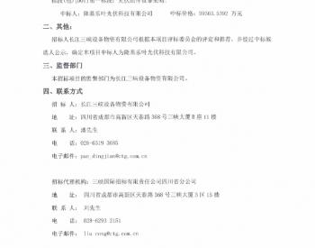 中标   云南省昭通市巧家县海坝240MW光伏电站光伏组件及逆变器设备集中采购中标结果公示