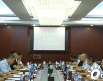 哈电集团<em>哈电风能</em>有限公司到内蒙古开鲁县洽谈风电项目建设合作有关事宜