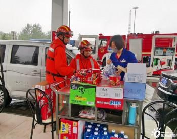 山西石油全力做好油品保障 为救援车辆驰援河南赢得宝贵时间