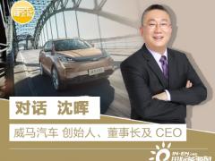 """对话新能源汽车掌门人丨沈晖:造车新势力""""遍地开花""""不过是一种错觉"""