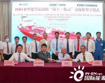 广船国际交付5.5万吨成品油化学品油船7号船