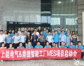 """""""智能工厂""""建设加速,上能电气启动MES项目"""