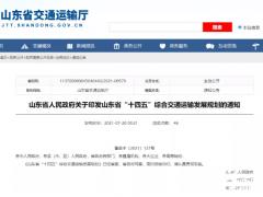 """鼓励氢能、支持山东青岛港建设""""中国氢港""""《山东省""""十四五""""综合交通运输发展规划》发布"""