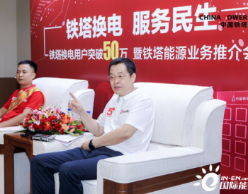 换电用户突破50万人 中国铁塔布局新能源赛道