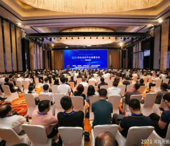 200+企业、超500人参与!2021首届<em>河北光伏产业发展论坛</em>隆重举行!