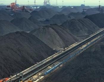 加快推进煤炭优质产能释放!发改委发文保障今夏煤