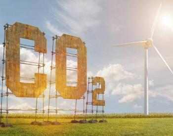 """推动实现""""双碳""""目标仍需细化落实多项工作"""