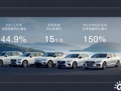 沃尔沃上半年营业利润创94年来新高 <em>新能源车销量</em>占比达25%
