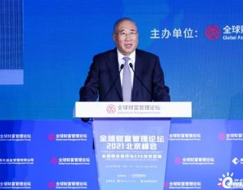 中国气候变化事务特使解振华:中国实现碳中和目标