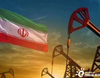 美伊谈判陷入僵局,白宫放狠话:禁止伊朗向中国出