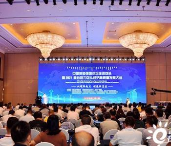 中国制造强国论坛走进包头暨2021商会助力包头经济高质量发展大会开幕