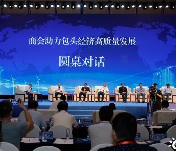 在中国制造强国论坛走进包头  暨2021商会助力包头