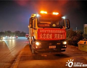 中石油管道局为河南防汛救灾贡献管道力量