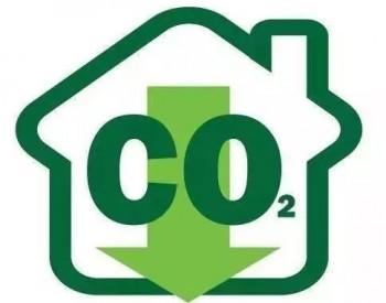 中国启动碳排放权交易市场