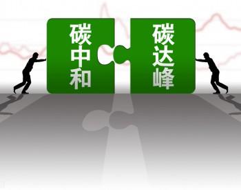 碳交易市场上线一周 商业银行发力绿色金融