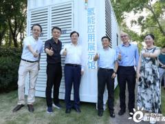 全球首个离网<em>氢能应用</em>展示馆在上海落地
