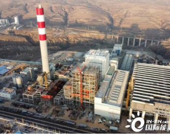 中国能建西北建投负责监理的内蒙古朱家坪电厂1号