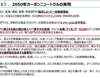 日本将在2030年将可再生能源提升到最大占比,以实