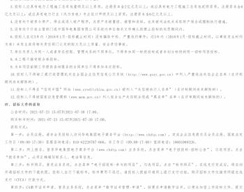 招标丨云南华电红河开远剑角峰300MW风电项目EPC招标公告
