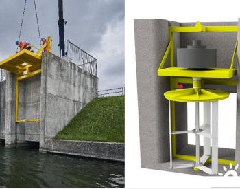 荷兰W2E公司<em>潮流能</em>机组完成框架结构建造