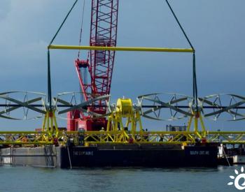 美国OPRC公司计划在阿拉斯加开发<em>潮流能</em>发电场