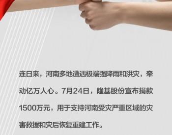隆基股份捐赠1500万元 支援河南防汛救灾