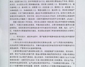 2021年7月23日山东省日照莒县水杉固废处置有限公