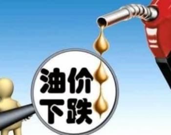 发改委:国内汽、柴油价格每