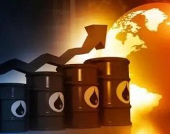 供应短缺预期推动油价走高,布油涨近1%较日低回升逾2美元