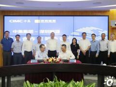 <em>深圳能源集团</em>联合中集集团共谋氢能产业