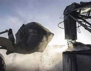 迎峰度夏煤炭供给有保障 增产保供稳价政策工具多