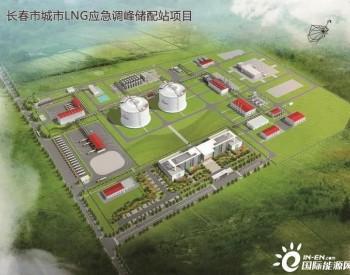 2座5万方LNG储罐!吉林长春市城市LNG应急调峰储配站项目LNG储