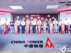 中国铁塔能源与弗迪电池等签署协议,加速换电设施