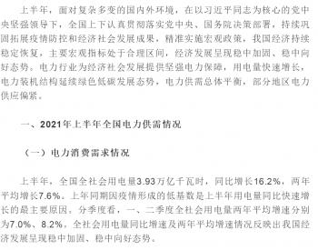中电联:2021年将新增近50GW风电装机