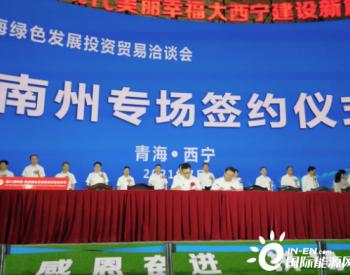 120亿元!粤电力与青海黄南州人民政府签订战略合