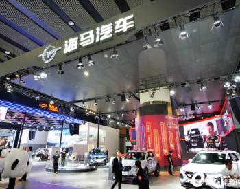 海马汽车68%销量来自代工小鹏合作年底到期 实际月